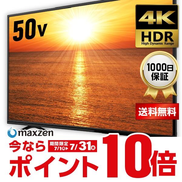 テレビ 4K 50V型 maxzen JU50SK04 [テレビ本体 地...