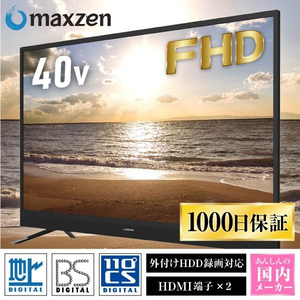 テレビ 40V型 maxzen J40SK03 [テレビ本体 地上・...