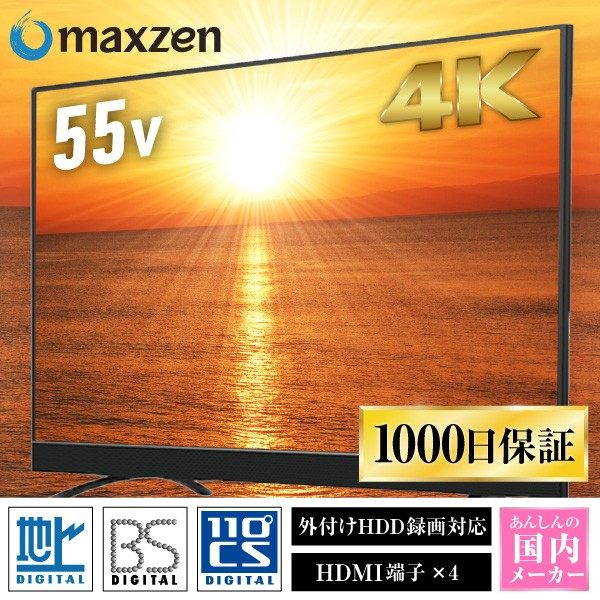 テレビ 4K 55V型 maxzen JU55SK03 [地上・BS・110...