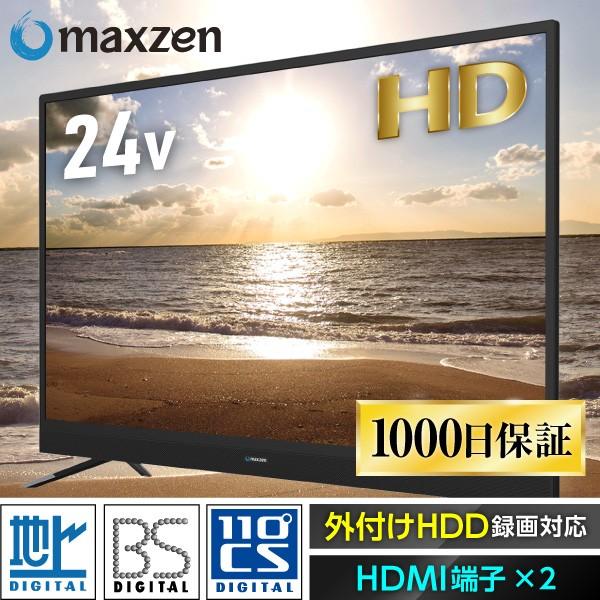 テレビ 24型 maxzen J24SK03 [テレビ本体 地上・B...