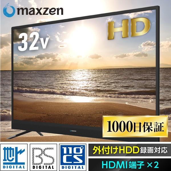 テレビ 32型 maxzen J32SK03 [テレビ本体 地上・B...