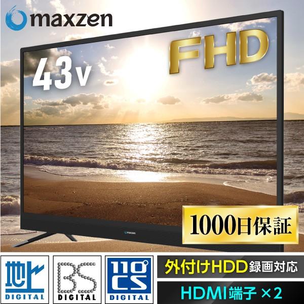 テレビ 43型 maxzen J43SK03[テレビ本体 地上・BS...