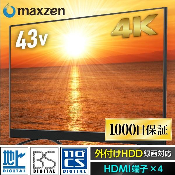 テレビ 4K 43型 maxzen JU43SK03 [テレビ本体 地...