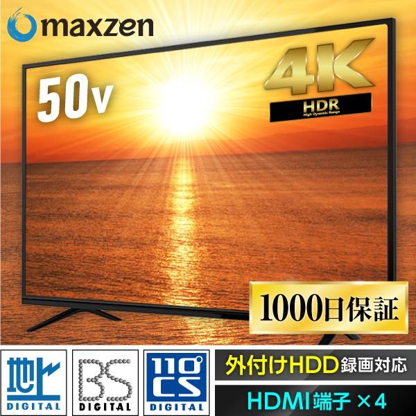 テレビ 4K 50型 maxzen JU50SK04 [テレビ本体 地...