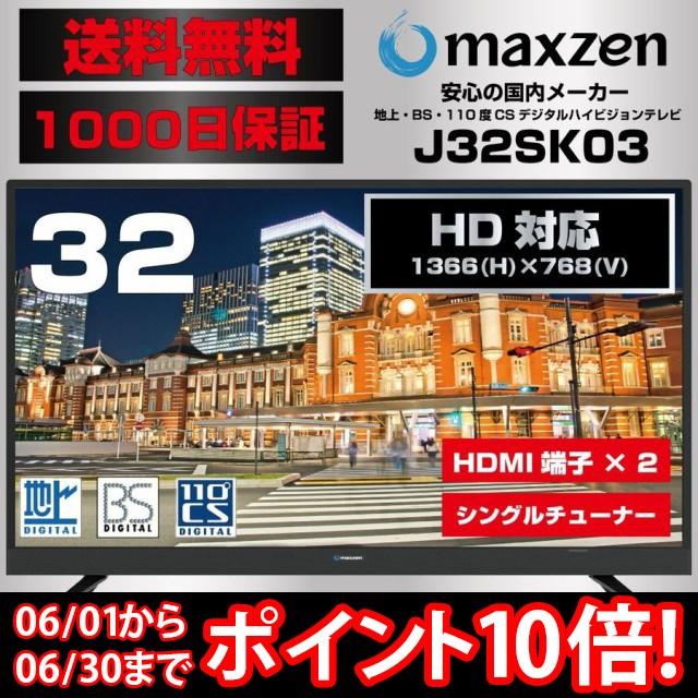 テレビ 32V型 maxzen J32SK03 [地上・BS・110度CS...