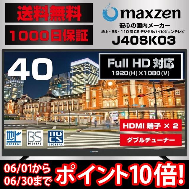 テレビ 40V型 maxzen J40SK03 [地上・BS・110度CS...