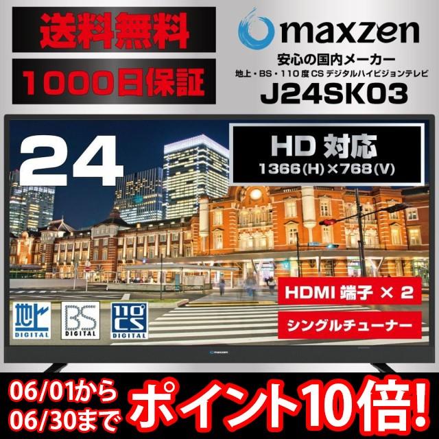 テレビ 24V型 maxzen J24SK03 [地上・BS・110度CS...