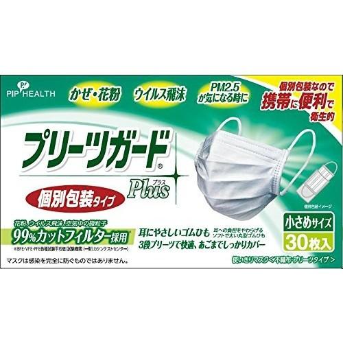 ピップ H250 プリーツガードプラス個別包装小さめ...