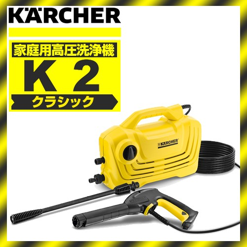ケルヒャー 高圧洗浄機 全国対応 ヘルツフリー K2...