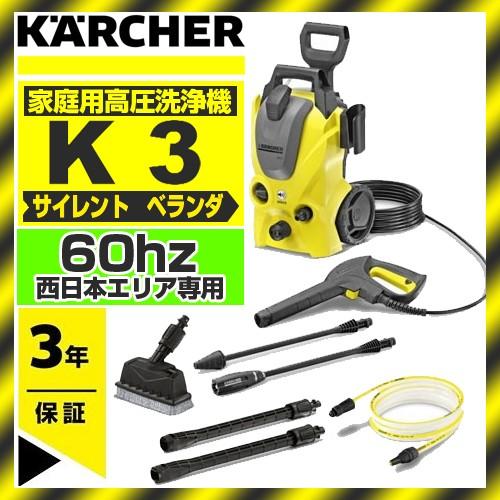[正規代理店] 高圧洗浄機 KARCHER K3サイレントベ...