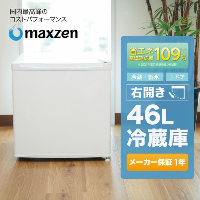 冷蔵庫 小型 1ドア 一人暮らし 46L コンパクト 右開き サブ冷蔵庫 寝室 白 ホワイト 1年保証 maxzen JR046ML01WH マクスゼン【あす着】