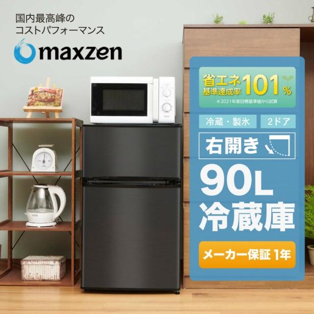 冷蔵庫 小型 2ドア 90L 一人暮らし 右開き 単身 ...