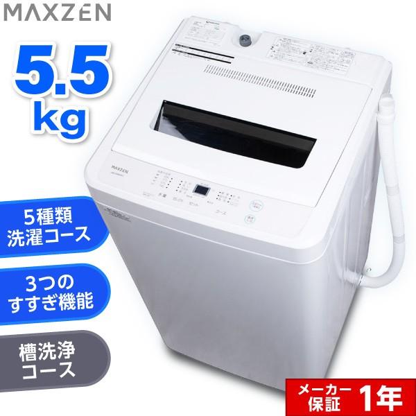 洗濯機 5.5kg 一人暮らし コンパクト 単身赴任 縦...