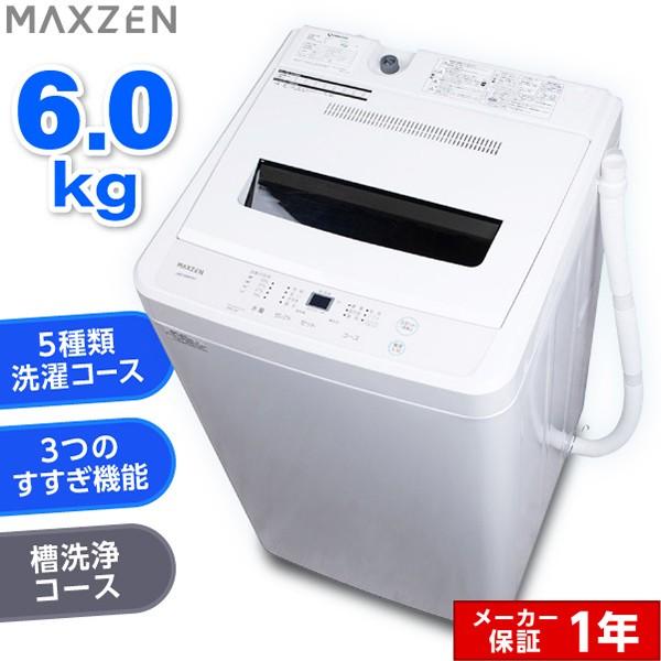 6kg 全自動洗濯機 一人暮らし コンパクト 縦型 風...