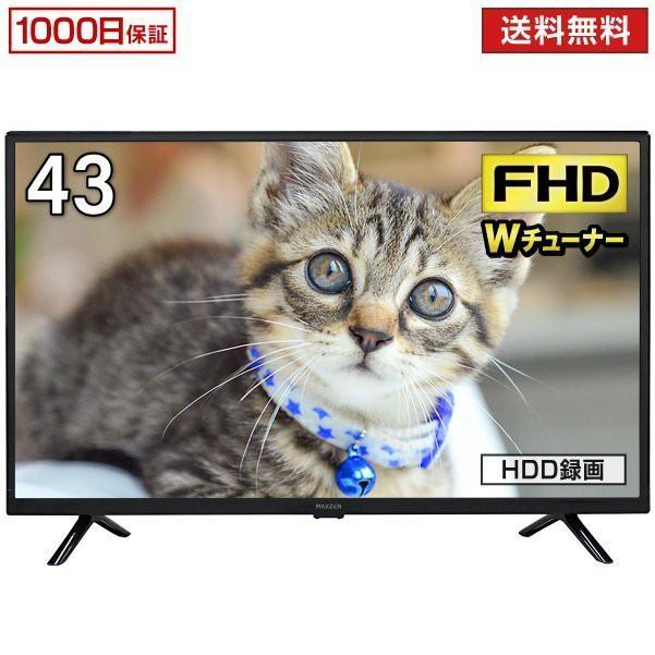 43型 液晶テレビ フルハイビジョン BS・110度CS ...