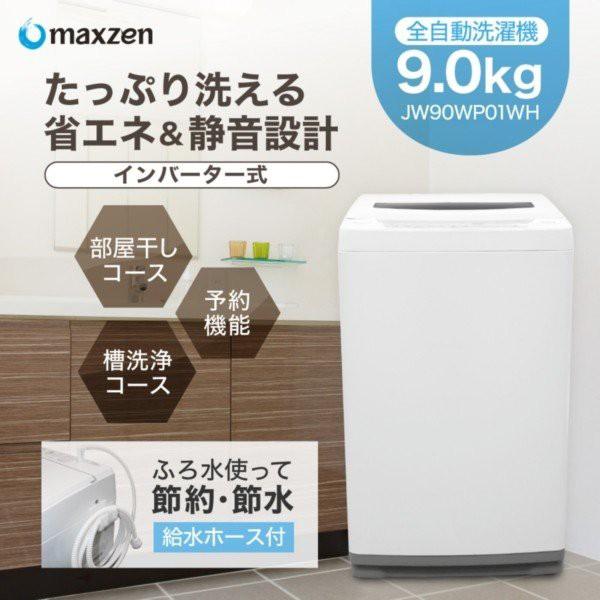 洗濯機 9kg 縦型 風乾燥 部屋干し 槽洗浄 残り湯...
