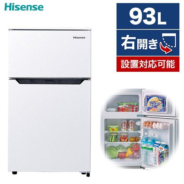 冷蔵庫 2ドア 一人暮らし Hisense HR-B95A ホワイト [(93L・右開き・2ドア)]