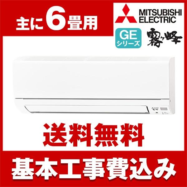MITSUBISHI MSZ-GE2218-W 標準設置工事セット ピュアホワイト 霧ヶ峰 GEシリーズ [エアコン(主に6畳用)]