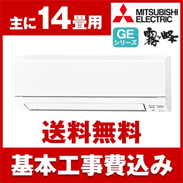 MITSUBISHI MSZ-GE4018S-W 標準設置工事セット ピュアホワイト 霧ヶ峰 GEシリーズ [エアコン(主に14畳用・単相200V)]