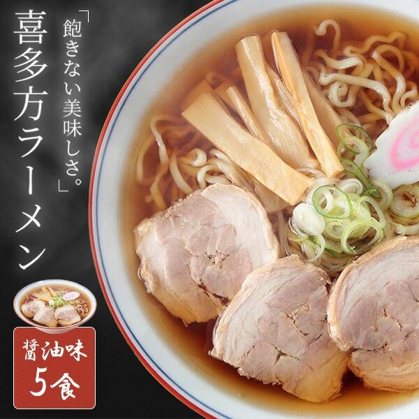 【1000円ポッキリ】【メール便】 喜多方ラーメン ...