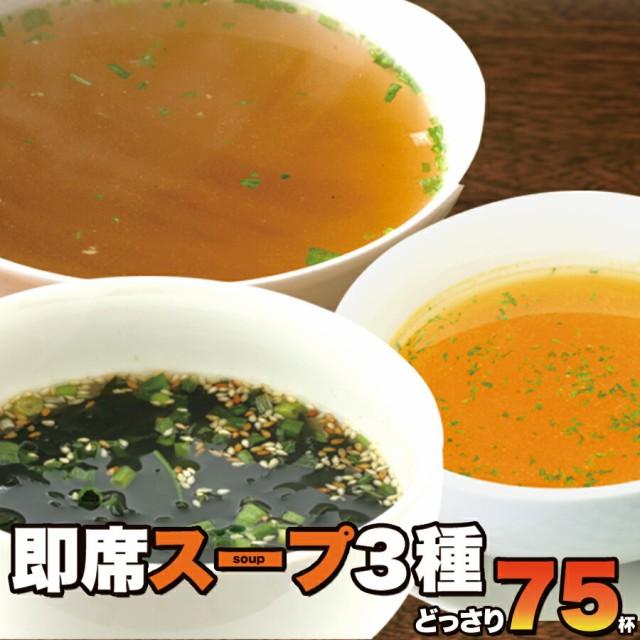 【1000円ポッキリ】 インスタントスープ 即席スー...