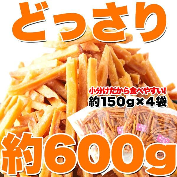 芋けんぴ 芋かりんとう 送料無料 国産 600g (150g...