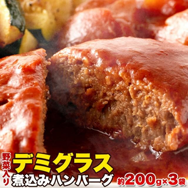 【1000円ポッキリ】 野菜入りデミグラス煮込みハ...