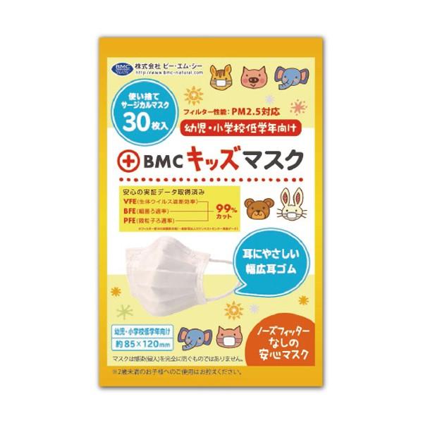 BMC フィットマスク キッズ 30枚【あす着】