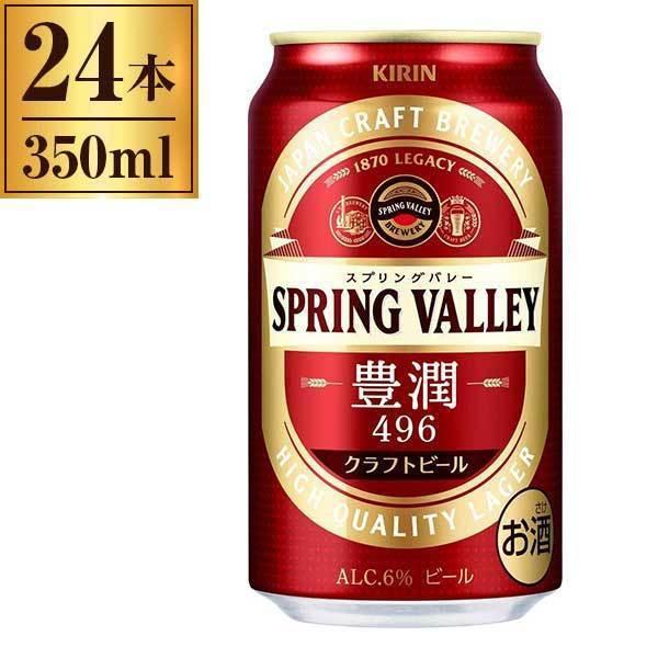 キリン スプリングバレ- 豊潤 496 350ml ×24