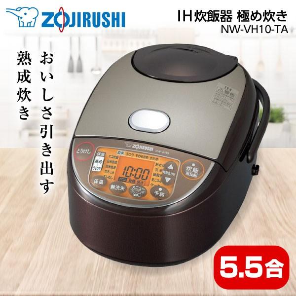 象印 炊飯器 NW-VH10-TA 日本製 極め炊き 5.5合炊...