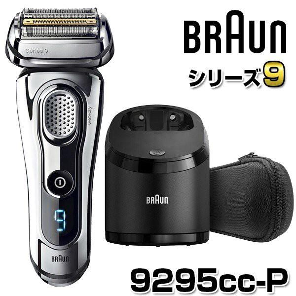 BRAUN 9295cc-P シリーズ9 シェーバー(4枚刃) 充電式 防水 自動洗浄 潤滑化 深剃り 肌にやさしい フィット キワゾリ【あす着】
