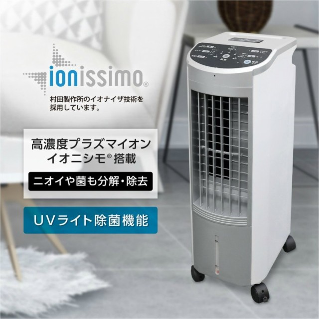 maxzen RMT-MX401 [UVプラズマイオン冷風扇]【北...