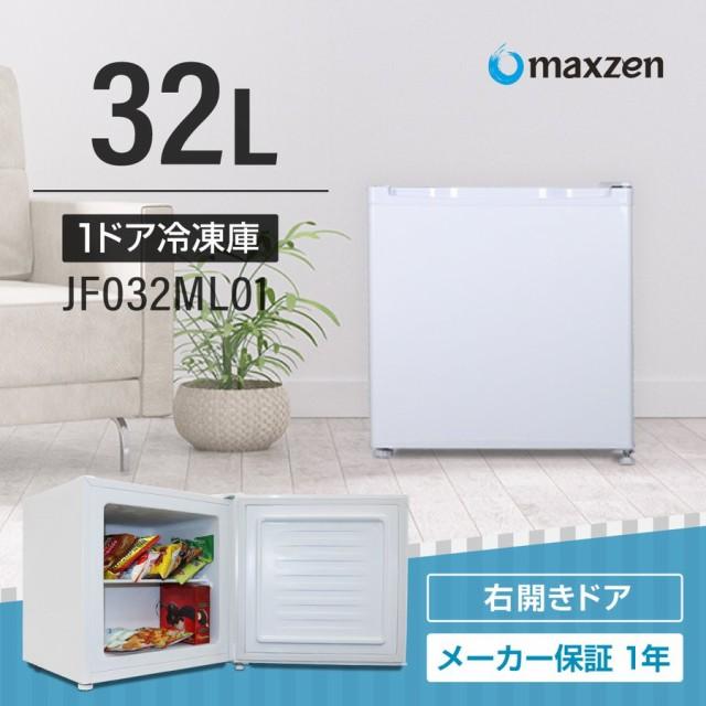 maxzen JF032ML01WH ホワイト [冷凍庫 (32L・右開...