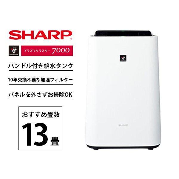 SHARP KC-J50W ホワイト系 加湿空気清浄機 (空清2...