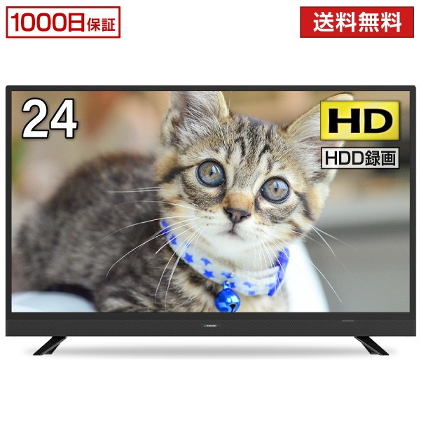 24型テレビ メーカー1000日保証 24V 地上・BS・11...