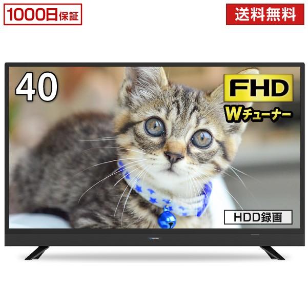 40型 液晶テレビ 1000日保証 フルハイビジョン 40...
