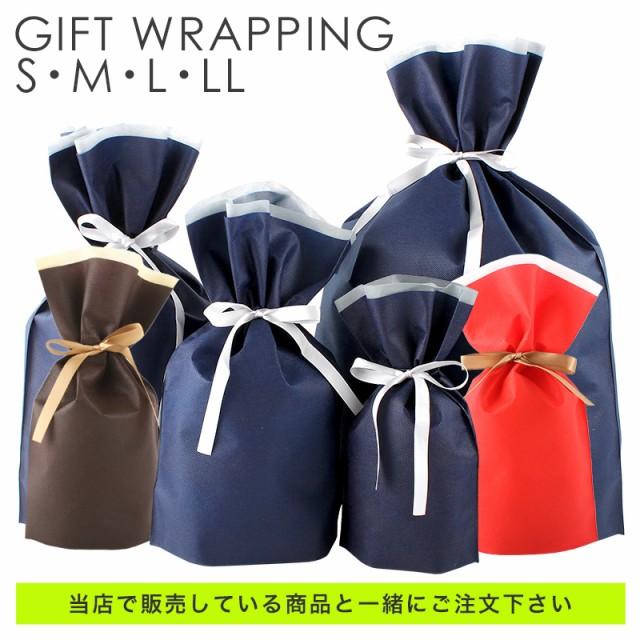 【ラッピング】ギフト ラッピング プレゼント 包...