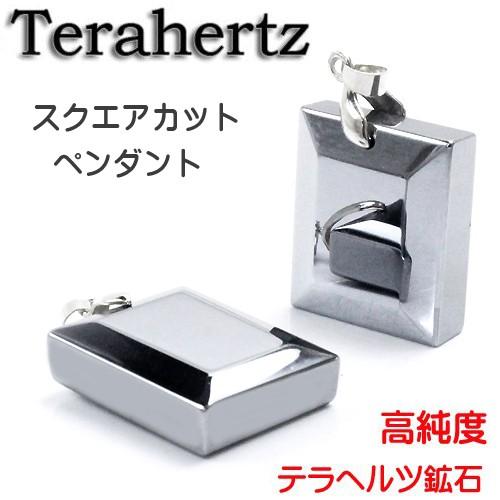 高純度テラヘルツ高品質テラヘルツ鉱石 スクエア...