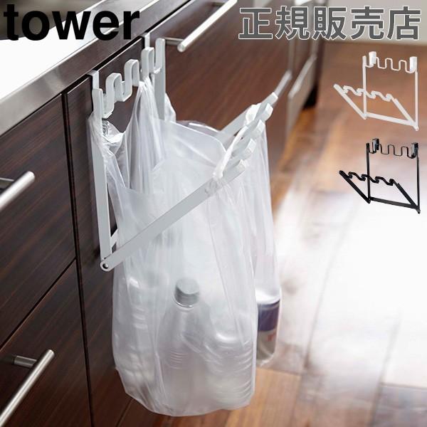 [あす着] ゴミ箱 ごみ箱 レジ袋ハンガー tower タ...