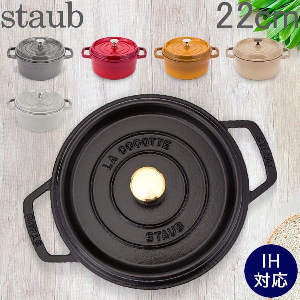[あす着] ストウブ Staub ピコ ココットラウンド Rund 22cm ホーロー 鍋 なべ 調理器具 キッチン用品