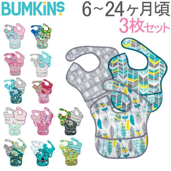 【国内検針済】バンキンス Bumkins お食事エプロ...