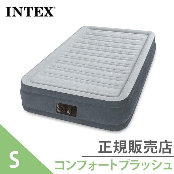 【90日保証】 インテックス Intex エアーベッド ...