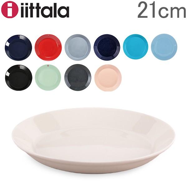 [あす着] イッタラ iittala ティーマプレート 21cm Teema Plate Flat プレート 皿 北欧 食器 フィンランド