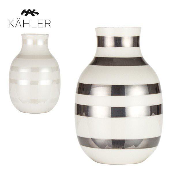[あす着] ケーラー Kahler オマジオ フラワーベース スモール 花瓶 陶器 パール シルバー Omaggio vase H125 花びん 北欧雑貨 おしゃれ