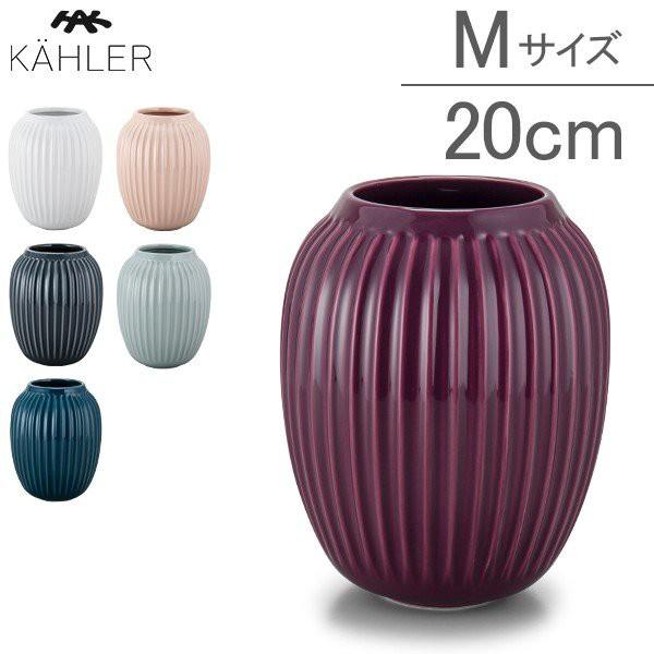 [あす着] ケーラー Kahler ハンマースホイ フラワーベース Mサイズ 20cm 花瓶 Hammershoi Vase H200 花びん ベース 北欧雑貨