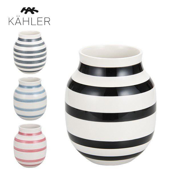 [あす着] ケーラー Kahler オマジオ フラワーベース ミディアム 花瓶 陶器 Omaggio vase H200 花びん デンマーク 北欧雑貨 おしゃれ