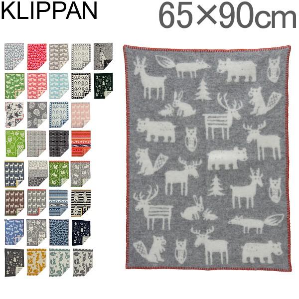 [あす着] クリッパン Klippan ミニブランケット ウール 65×90cm ひざ掛け ベビー 毛布 ふわふわ あったか