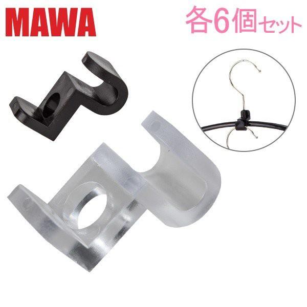 マワ Mawa ハンガーコネクター 各6個セット 連結...