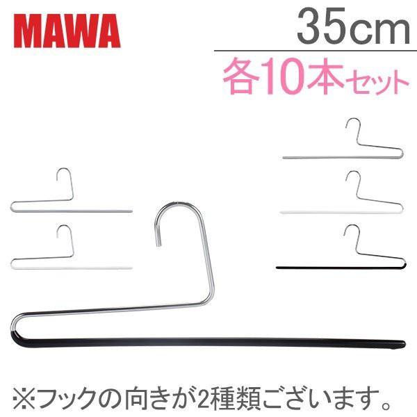 [あす着]マワ Mawa ハンガー パンツ シングル 3...