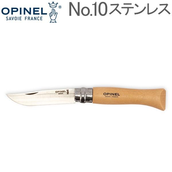 [あす着] オピネル Opinel アウトドアナイフ No.1...
